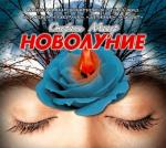 Аудиокнига Новолуние