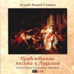 Аудиокнига Нравственные письма к Луцилию