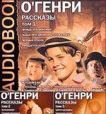Аудиокнига О.Генри. Рассказы (три тома)