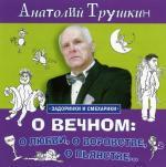 Аудиокнига О вечном: о любви, о воровстве, о пьянстве...
