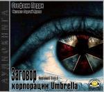 Аудиокнига Обитель зла. Книга 1. Заговор корпорации Umbrella