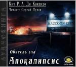 Аудиокнига Обитель зла. Книга 8. Апокалипсис