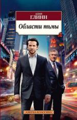 Аудиокнига Области тьмы