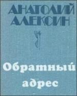Аудиокнига Обратный адрес