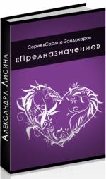 Аудиокнига Обретение. Книга 3