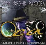 Аудиокнига OCA