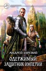 Аудиокнига Одержимый. Книга 2. Защитник империи