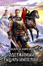 Аудиокнига Одержимый. Книга 3. Рыцарь империи
