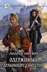 Аудиокнига Одержимый. Книга 4. Драконоборец империи