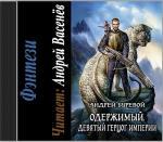 Аудиокнига Одержимый. Книга 5. Девятый герцог Империи