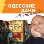 Аудиокнига Одесские дачи