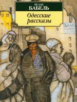 Аудиокнига Одесские рассказы