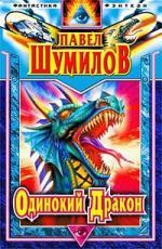 Аудиокнига Одинокий дракон
