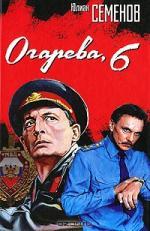 Аудиокнига Огарева, 6
