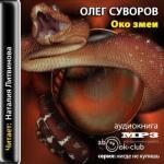 Аудиокнига Око змеи