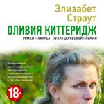 Аудиокнига Оливия Киттеридж