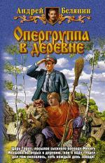 Аудиокнига Опергруппа в Подберезовке
