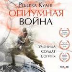 Аудиокнига Опиумная война. Книга 1