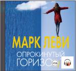 Аудиокнига Опрокинутый горизонт