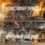 Аудиокнига Опрокинутый мир