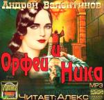 Аудиокнига Орфей и Ника