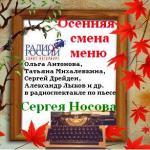 Аудиокнига Осенняя смена меню
