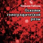 Аудиокнига Осколки голографической розы