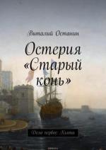 Аудиокнига Остерия Старый Конь. Книга 1.Кьята