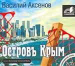 Аудиокнига Остров Крым