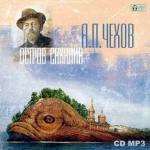 Аудиокнига Остров Сахалин