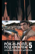 Аудиокнига Освобождение шпиона
