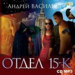Аудиокнига Отдел 15К