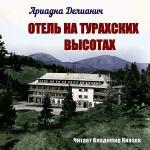 Аудиокнига Отель на Турахских высотах