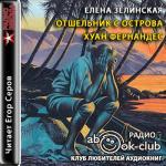 Аудиокнига Отшельник с острова Хуан Фернандес