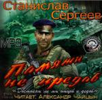 Аудиокнига Памяти не предав