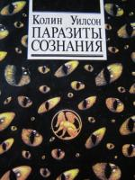 Аудиокнига Паразиты сознания