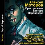 Аудиокнига Паровозов. Книга 2. Преступление доктора Паровозова