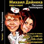 Аудиокнига Пасынки Гиппократа