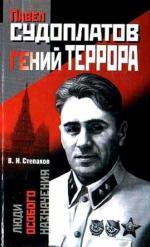 Аудиокнига Павел Судоплатов - гений террора