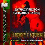 Аудиокнига Пендергаст. Книга 4. Натюрморт с воронами