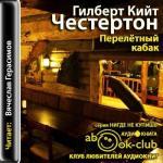 Аудиокнига Перелетный кабак