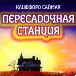 Аудиокнига Пересадочная станция