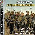 Аудиокнига Первая мировая. Из исторических архивов