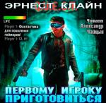 Аудиокнига Первому игроку приготовиться