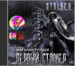 Аудиокнига Первый Сталкер