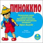 Аудиокнига Пиноккио. Приключения деревянного мальчика