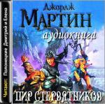 Аудиокнига Пир Стервятников