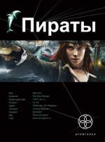 Аудиокнига Пираты. Книга1. Остров Демона