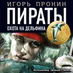 Аудиокнига Пираты. Книга 4. Охота на дельфина