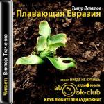 Аудиокнига Плавающая Евразия
